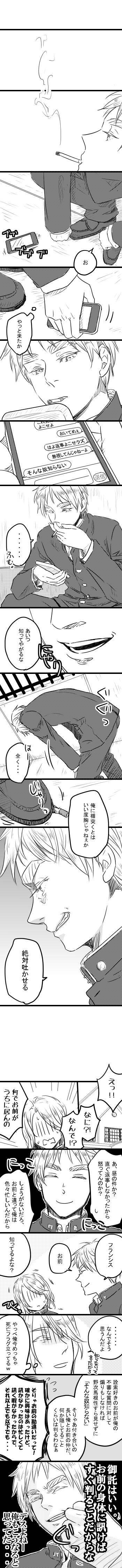 S学パロ_幼馴染2