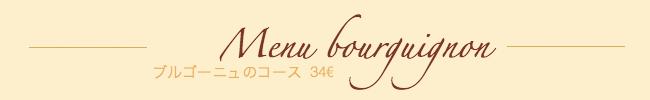 Menubouguignon3.png