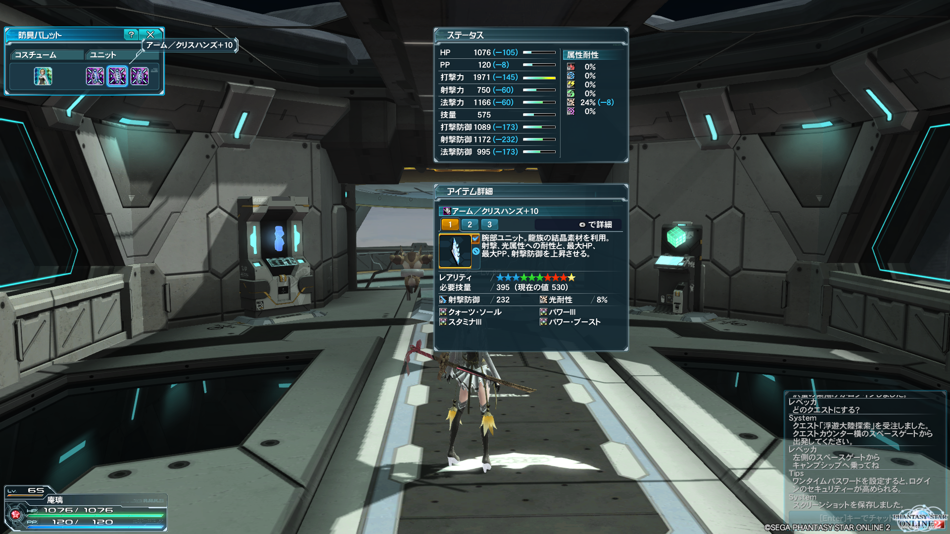 pso20140302_200302_000.png