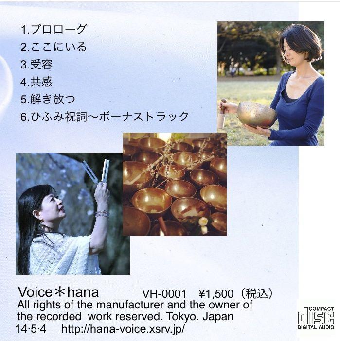 CDジャケ表2