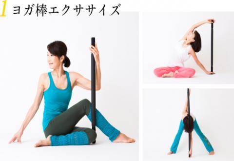yoga棒 道子先生