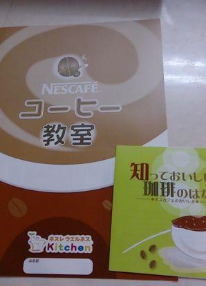 遊コーヒーパンフ