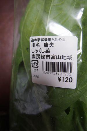 しゃくし菜