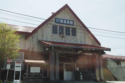 川湯温泉駅