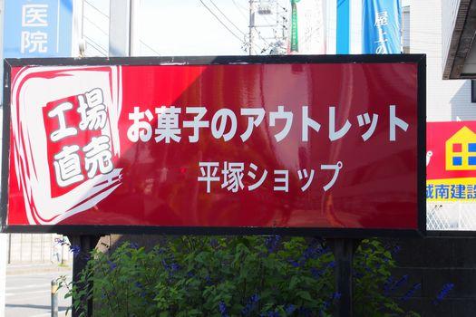 平塚ショップ