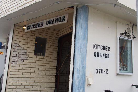 キッチンオレンジ