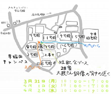 2014年度新歓ブース地図