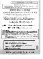 WAWAWAシリーズ23 R水素講演会