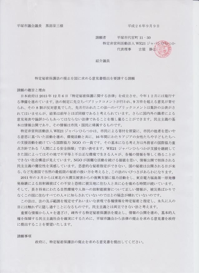 スキャン_20140911-6