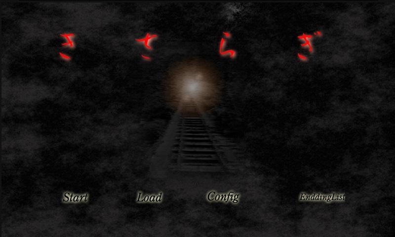 「きさらぎ」タイトル画面。