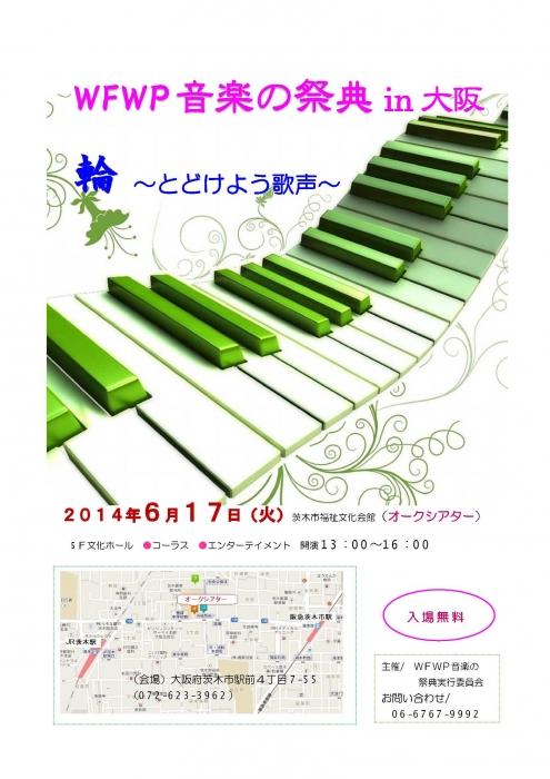 音楽の祭典