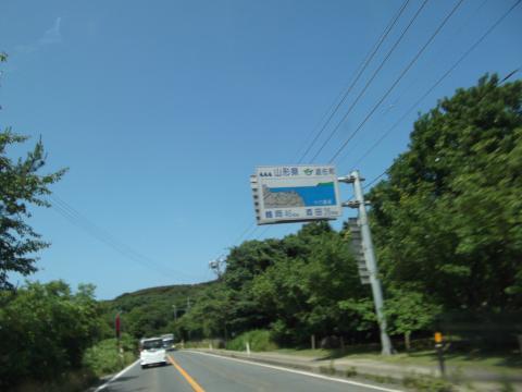 山形県に入ったよ