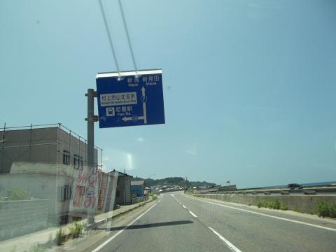 国道7号線