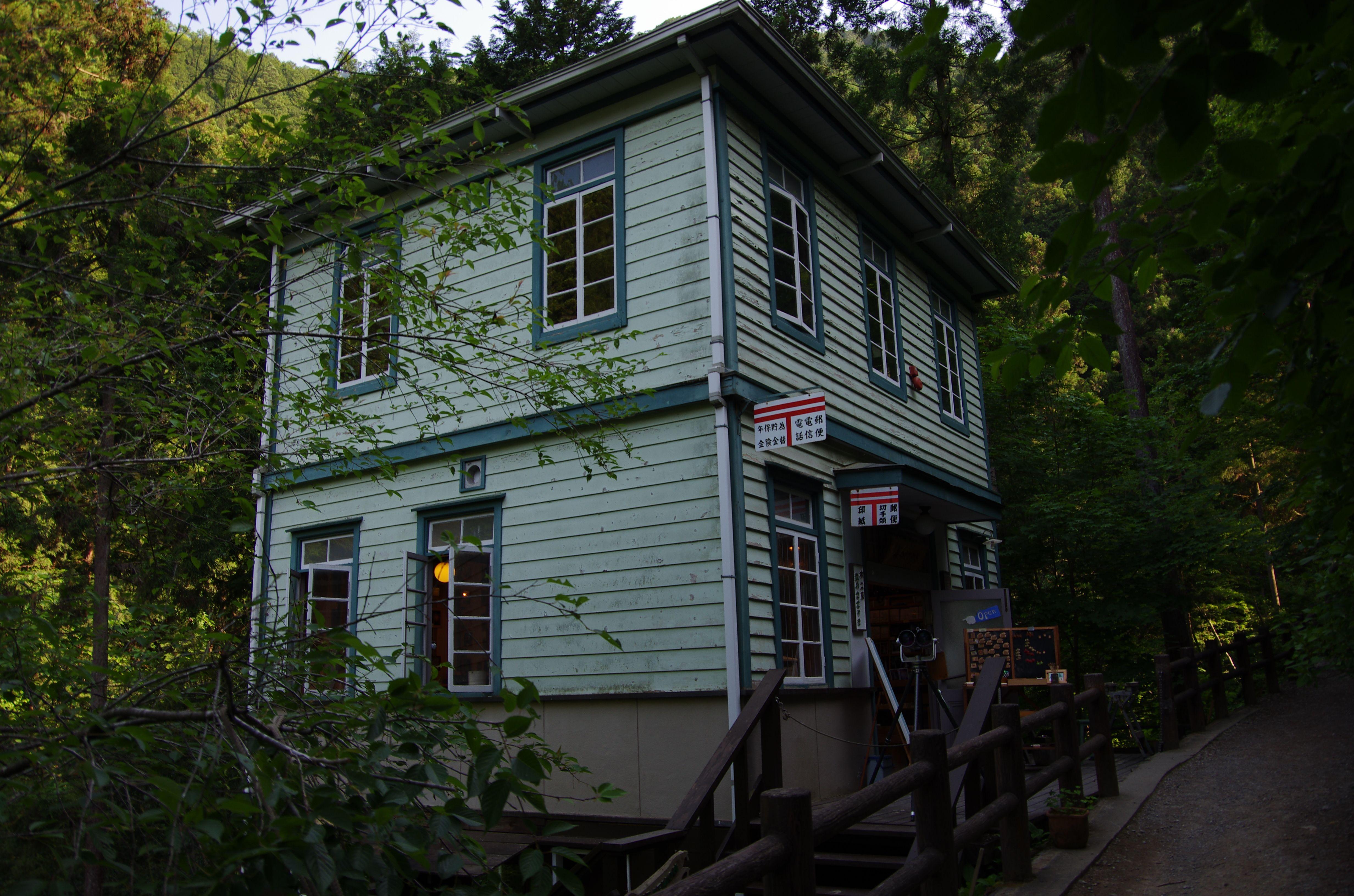 山の郵便局