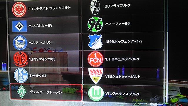 ブンデス_リーグ編成_2