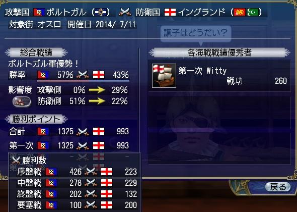 battle201407113.jpg