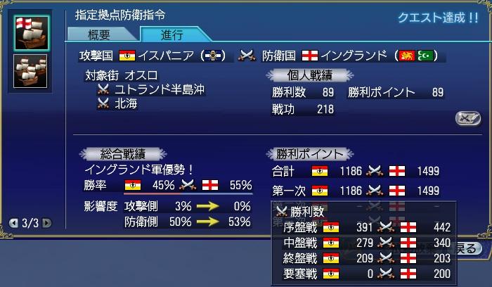 battle201408221.jpg
