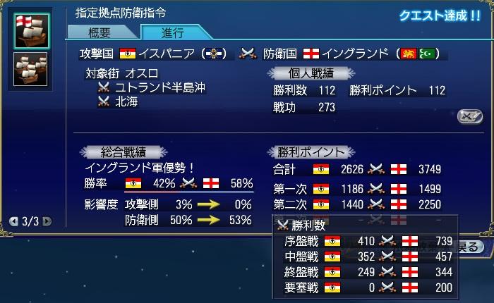 battle201408231.jpg