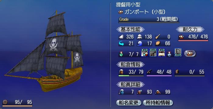 ganboat03c.jpg