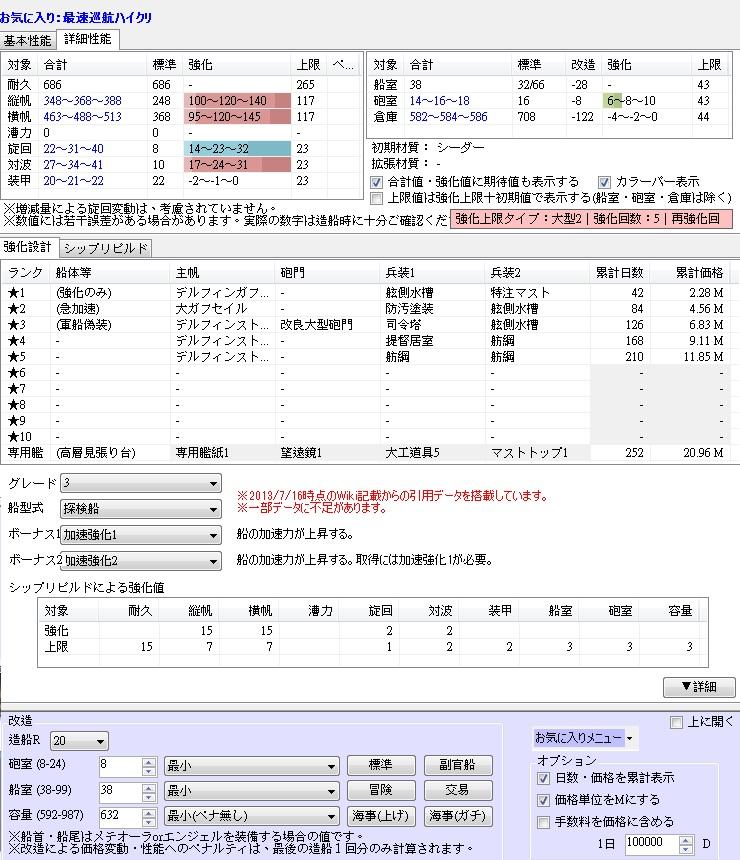 jyunkouhighguri01.jpg