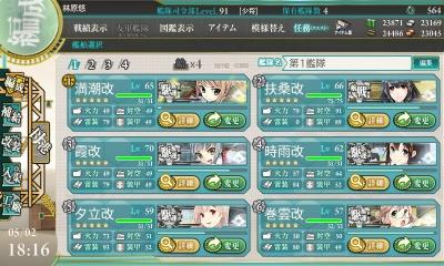 E-4攻略隊