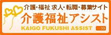 link_kaigo_fukushi.png