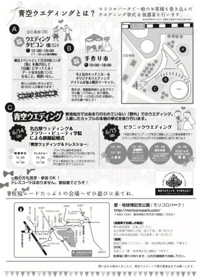 青空ウエディングチラシ裏_convert_20140522134435
