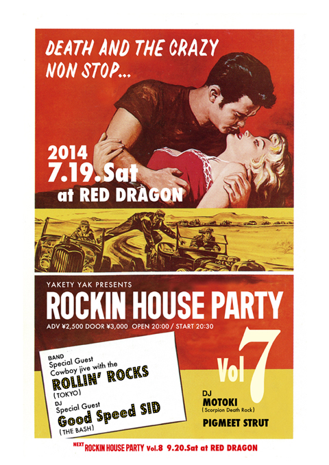rockinhouse600f_20140714163722820.jpg