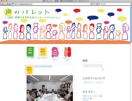 sukagawaweb.jpg