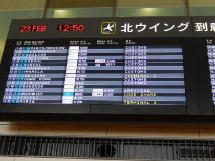 シンガポール2014.2成田空港