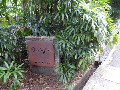 シンガポール2014.5デンプシーヒル