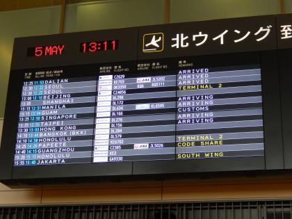 シンガポール2014.5成田空港到着