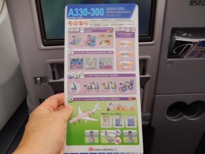 台北2014.7出発・チャイナエアライン機内