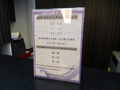 台北2014.7台北桃園空港到着・空港バス