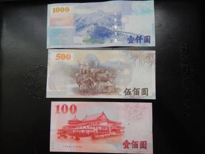 台北2014.7台湾紙幣