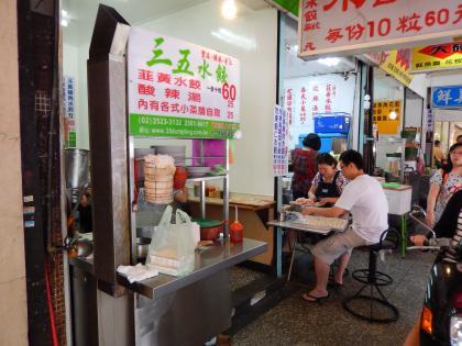 台北2014.7台北B級グルメ・水餃子