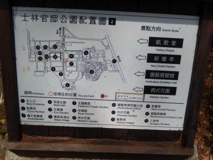 台北2014.7士林官邸