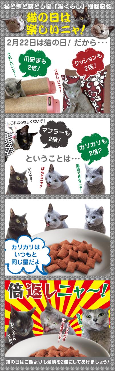 猫の日漫画