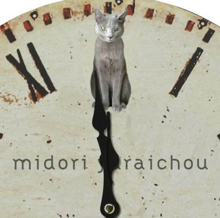 バースデー時計1