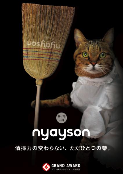 ニャイソン