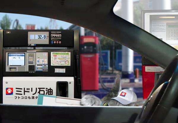 ガソリンスタンド20