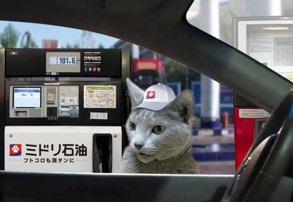 ガソリンスタンド32