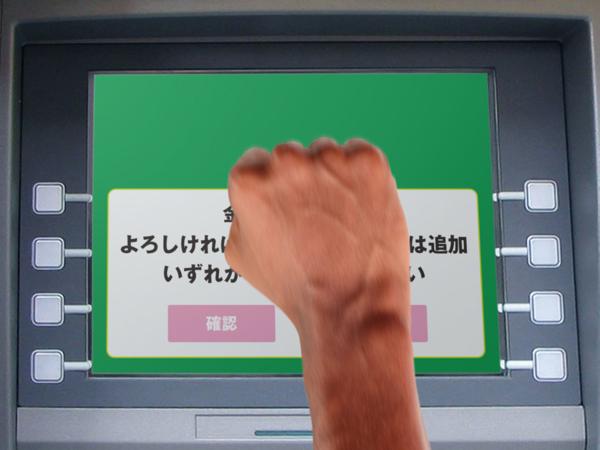 ATM13