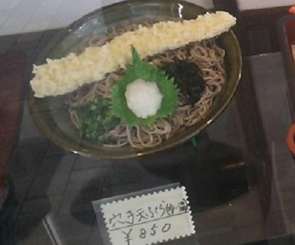穴子天ぷら001