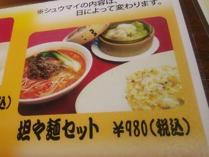 坦々麺セット001