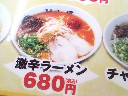激辛ラーメン メニュー001