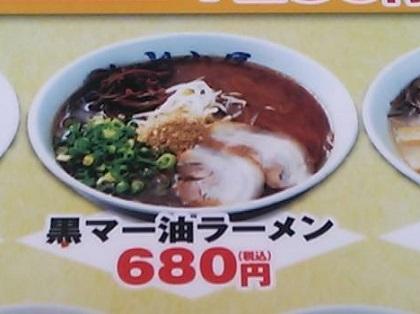 黒マー油ラーメン001