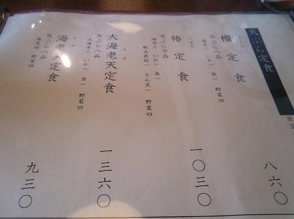 椿定食メニュー001