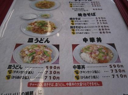 中華丼メニュー001