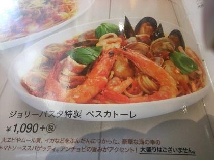 ぺスカト―レメニュー001